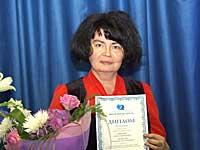 Миляева Л.Г. Диплом II степени